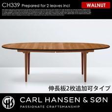 CH339 240×115 WALNUT 伸長板2枚追加可能 CARL HANSEN & SON