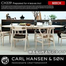 CH339 240×115 BEECH 伸長板4枚追加可能 CARL HANSEN & SON