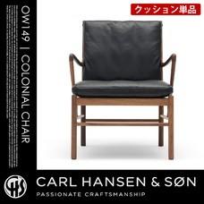 COLONIAL CHAIR CUSHION OW149 CARL HANSEN & SON