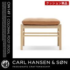 COLONIAL FOOTSTOOL CUSHION OW149F CARL HANSEN & SON