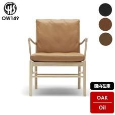 【国内在庫】OW149 COLONIAL CHAIR OAK-oil CARL HANSEN & SON