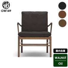 【国内在庫】OW149 COLONIAL CHAIR WN-oil CARL HANSEN & SON