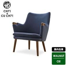 【国内在庫】CH71 CUCH71 WN-oil CARL HANSEN & SON