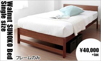 シングルベッド ウォールナットすのこベッドフレームのみ