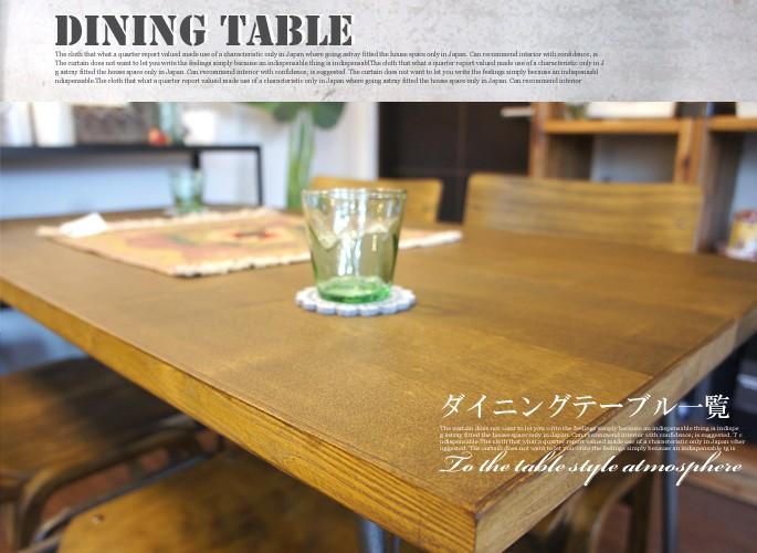 ダイニングテーブル一覧