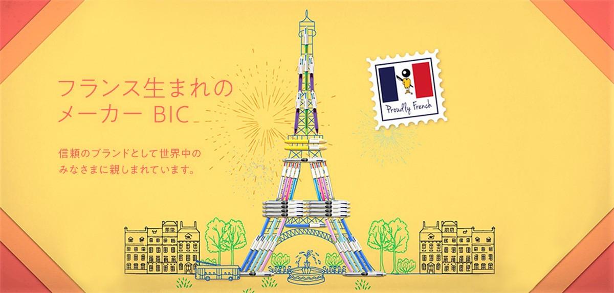 フランス生まれのメーカーBIC