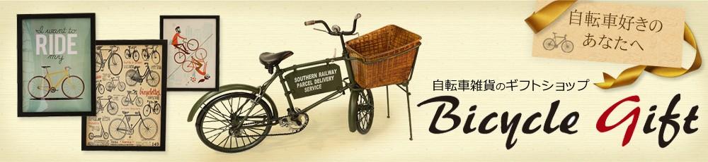 自転車雑貨