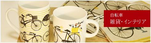 自転車インテリア