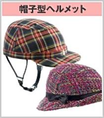 帽子型ヘルメット