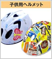 当店一番人気!子供用ヘルメット