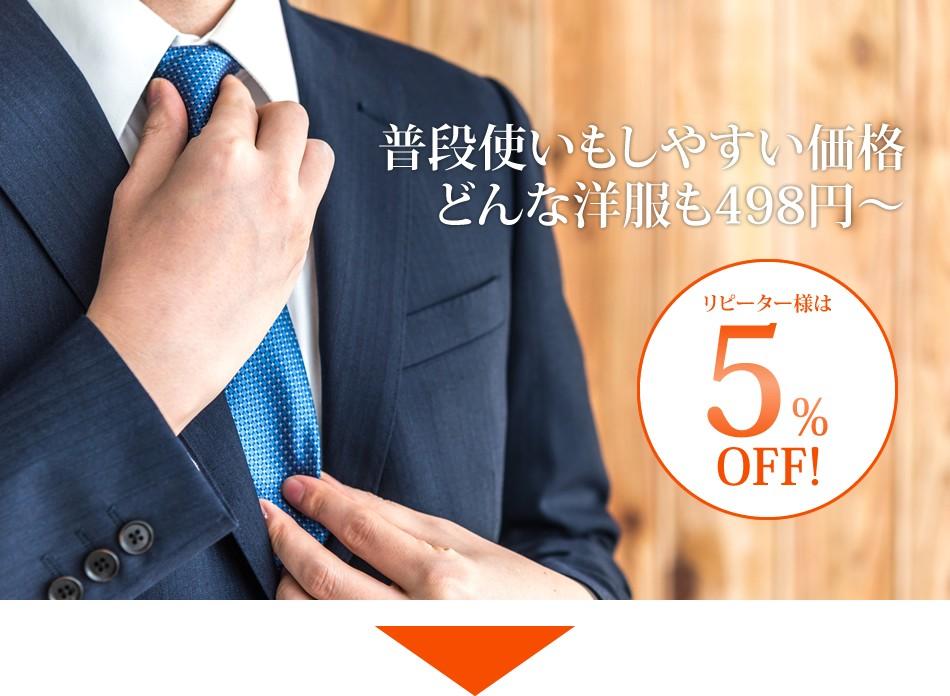 普段使いもしやすい価格どんな洋服も499円〜。リピーター様は5%OFF