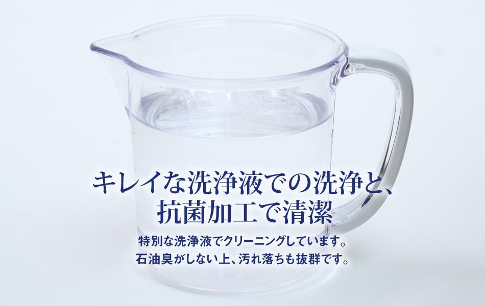キレイな洗浄液での洗浄と、抗菌加工で清潔