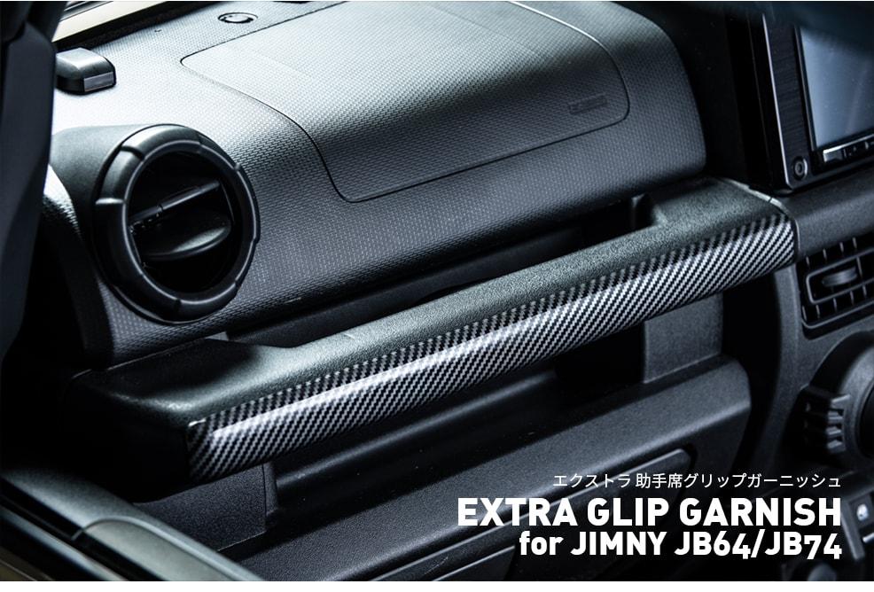 エクストラ 助手席グリップガーニッシュ for ジムニー JB64/JB74
