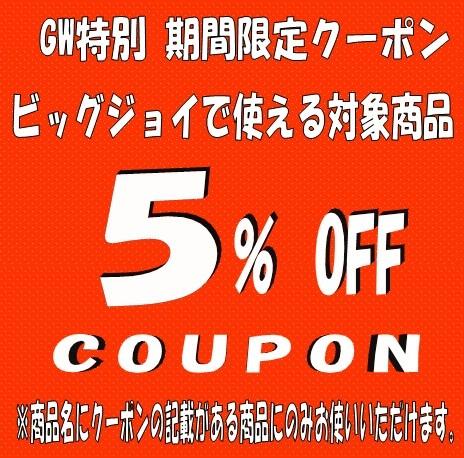 ビッグジョイで使える対象商品5%OFFクーポン