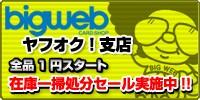 Big-web Yahoo!オークション