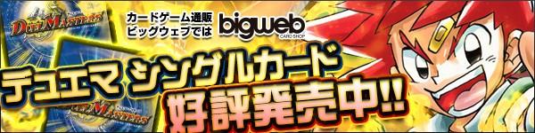 カードゲーム通販BIGWEB デュエル・マスターズ シングルカード好評発売中!!
