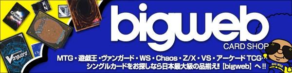 シングルカードをお探しなら…日本最大級の品揃え!!BIGWEB