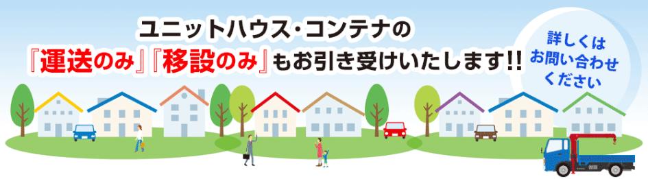 ユニットハウス・コンテナの『運送のみ』『移設のみ』もお引き受けいたします!!