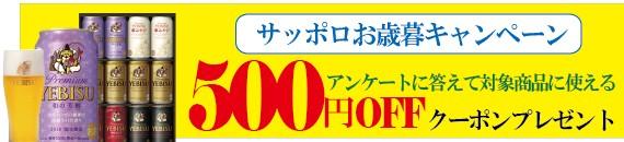 サッポロ500円クーポン