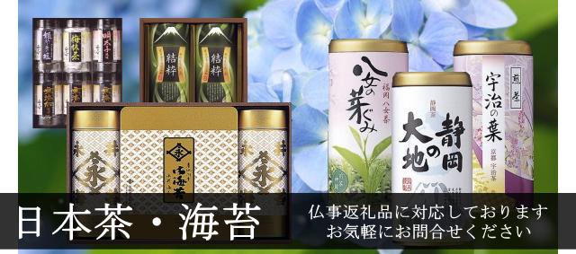 日本茶・高級海苔・乾物
