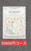 カタログギフト(ダイヤモンド)