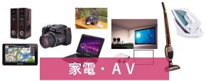 家電・AV