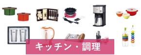 キッチン・調理