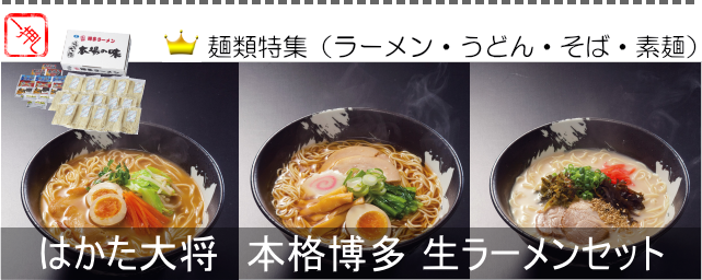麺類(ラーメン・うどん・そば・素麺)
