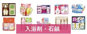 入浴剤・石鹸