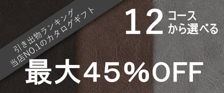 カタログギフトMAX45%OFF