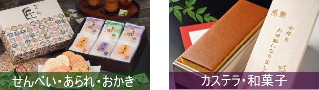 和菓子・せんべい・有名店のカステラ