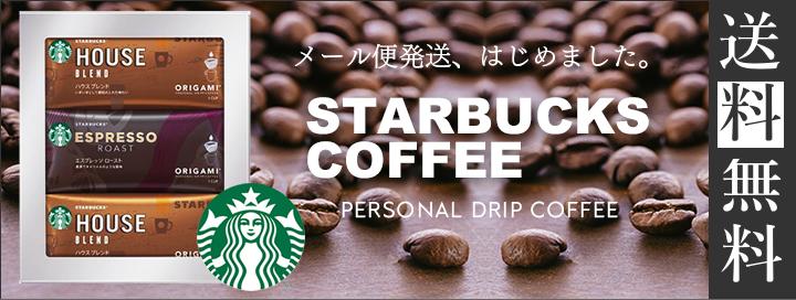 送料無料 スタバのコーヒー