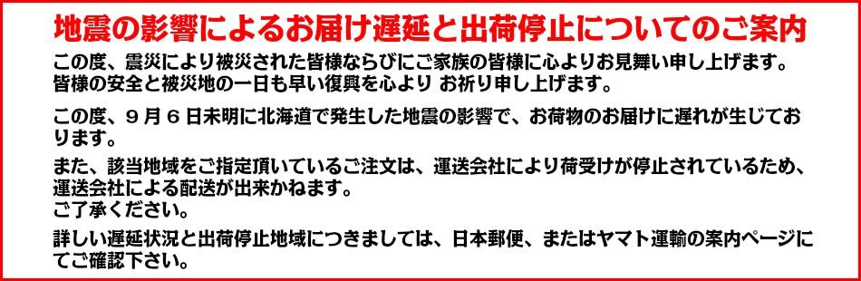 北海道お知らせ