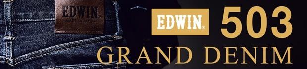 EDWIN デニムパンツ NEW503-505