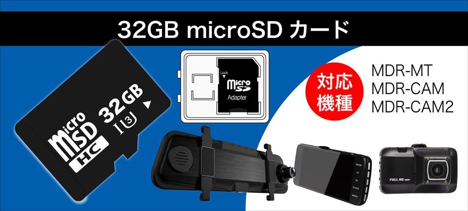 32GBmicroSDカード