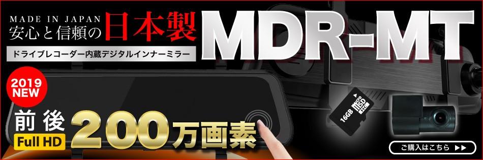 MDR-MT