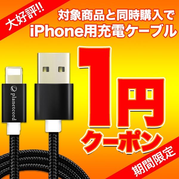 大好評につき第二弾開催!!iPhone充電ケーブルまさかの1円!?