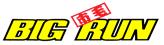 ビッグラン市毛ヤフーショップ ロゴ