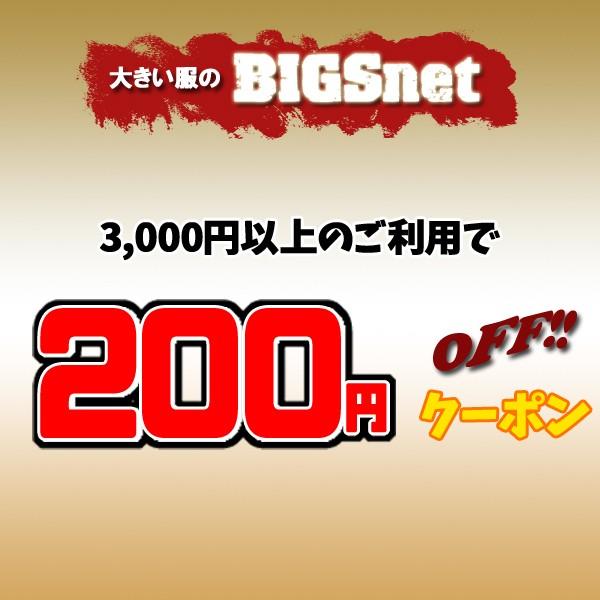 当店の3000円以上の商品が対象の200円OFFクーポン!!