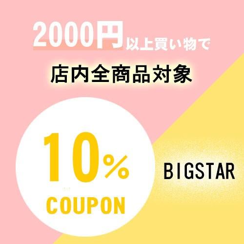 BIGSTAR 10% クーポン