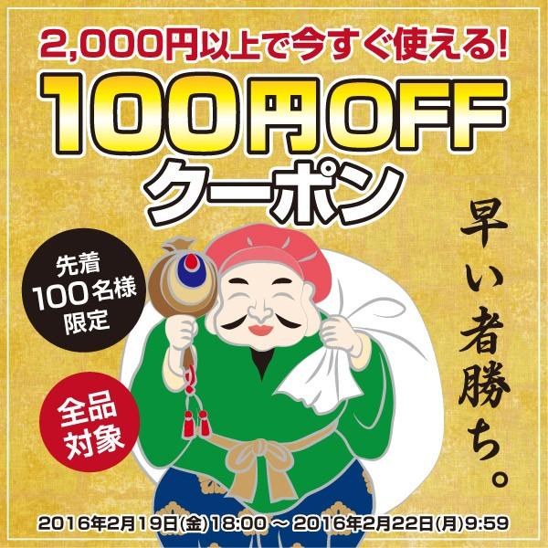 【100円OFF】【先着100名様】ビッグスター限定クーポン