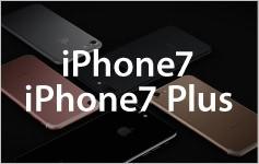 iPhone7・iPhone7 Plus