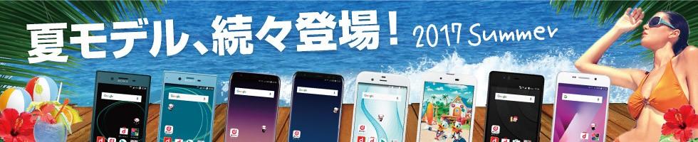 スマートフォン2017年夏モデル