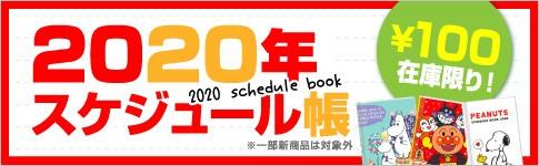 2020年スケジュール帳