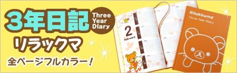 リラックマ3年日記