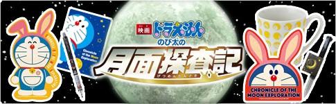 映画ドラえもん のび太の月面探査記