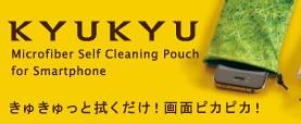 KYUKYU (キュキュ) クリーニングポーチ