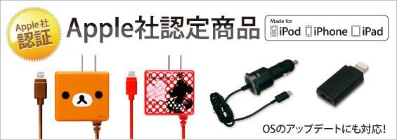 Apple社認証充電器