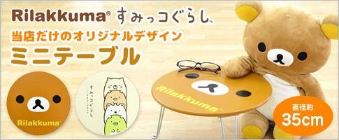 当店オリジナル柄 丸型ミニテーブル