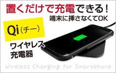 Qi(チー) ワイヤレス充電器